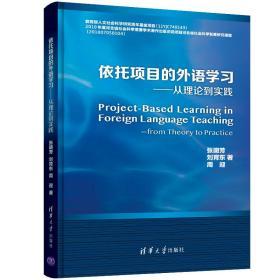 依托项目的外语学习-从理论到实践