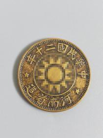 铜币铜板中华民国二十年河南省造百文