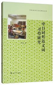 中日同形近义词习得研究/日本社会与文化研究丛书