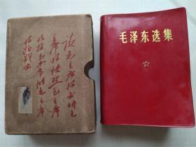 毛泽东选集一卷本,64开,1969辽宁版,有外套,书9品