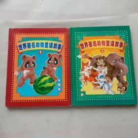 世界著名动物童话故事1-2册(两本合售)彩图版