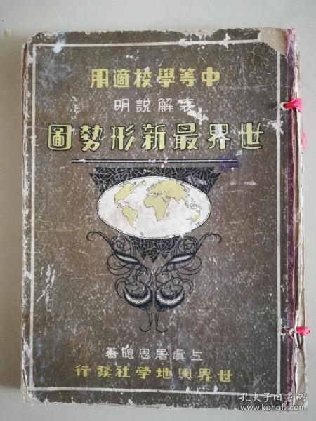 世界最新形勢地圖冊