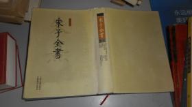 朱子全书(第十三册)
