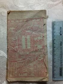 线装民国历书