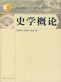 史学概论 庞卓恒,李学智,吴英  高等教育出版社 9787040154412