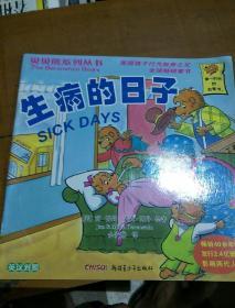 生病的日子(英汉对照)