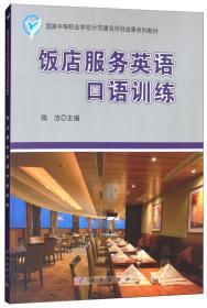 饭店服务英语口语训练