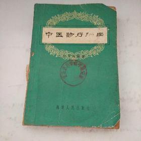 中医诊疗新编