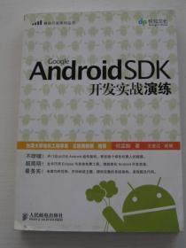 Google Android SDK开发实战演练