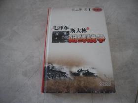 毛泽东、斯大林与朝鲜战争(珍藏本)