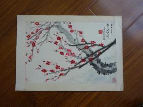 黄宾虹学生,常州藉著名老画家方.正国画《红梅》