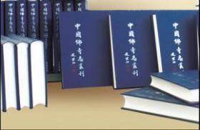 现货  中国佛寺志丛刊   全130册  精装