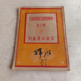 中国原始社会研究(青年知识文库第一辑第四种)民国三十四年八月初版   一版一印