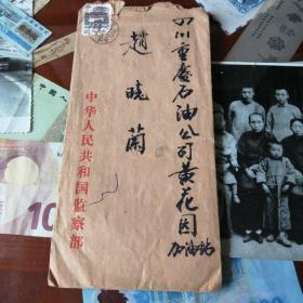 中華人民共和國監察部 信封