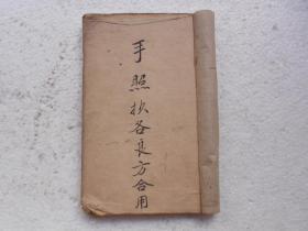民国中医经验良方手抄本