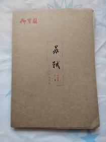 《御宝阁 ~苏轼诗词集》 十大才子系列字帖 行楷字