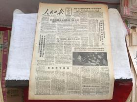 人民日报 1988年3月9日(国务院召开全国科技工作会议)8版