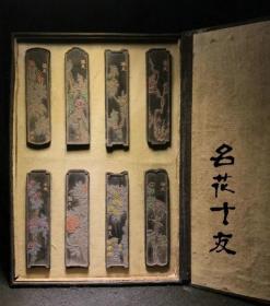 名花十友紋精美保存完好一套老徽墨收藏墨塊墨條文房四寶