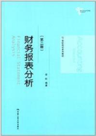 正版二手 财务报表分析(第二版) 岳虹 中国人民大学出版社 9787300196299