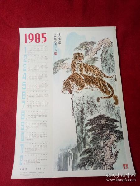懷舊收藏掛歷年歷《1985虎嘯圖》孫德武 上海書畫出版社出版