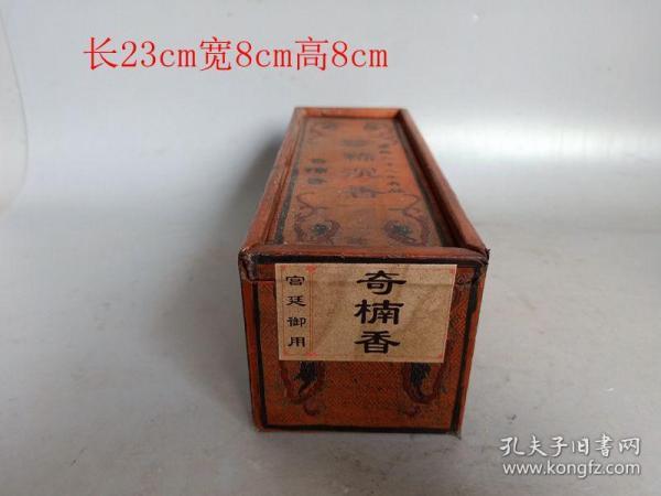 清代傳世原封漆器盒奇楠香