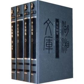湖湘文库    李东阳集(全4册)