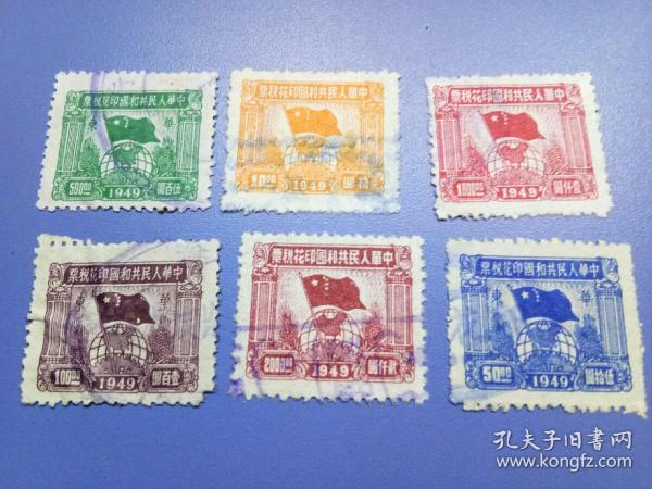 49年紅旗稅票(全套)