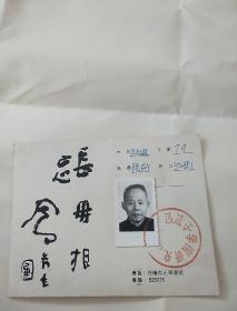 吕凤子学术研究会会员证(国学大师梁邦楚并签名藏之)