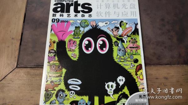 arts数码艺术杂志2006.9