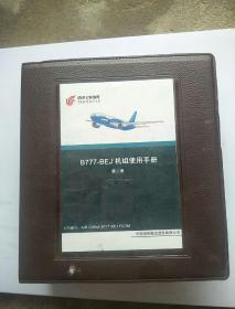 B777-BEJ 机组使用手册 第二册 皮夹子活页