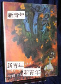 稀缺,      《 夏加尔的绘画 - 巴黎歌剧院的天花板  》6幅原创彩色石版画与插图,  约1966年出版,超大开33 x25 cm