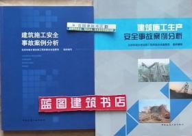 建筑施工生产安全事故案例分析+建筑施工安全事故案例分析套装(2册)9787112169559/9787112237753住房和城乡建设部工程质量安全监管司/中国建筑工业出版社