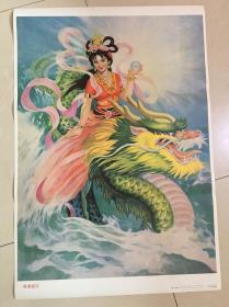 87年年画,乘龙献宝,辽宁美术出版社出版