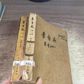李自成第一卷下冊、第二卷中冊