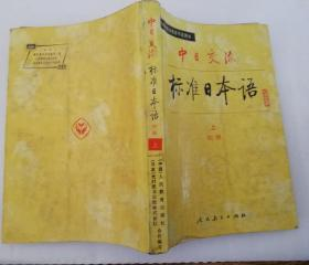 标准日本语初级(上)
