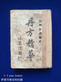 丹方精华(全部)民国二十五年初版 精装大32开704页