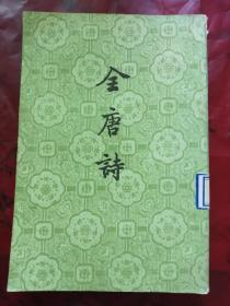 全唐诗(第十六册  繁体竖版)