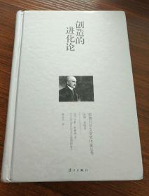 创造的进化论:获诺贝尔文学奖作家丛书