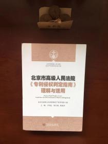 北京市高级人民法院《专利侵权判定指南》理解与适用