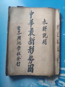 中国最新形势图——表解说明(民国地图集,一省一图,附表第五页至封底部分缺失)