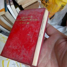 中国共产党第十次全国代表大会文件汇编。