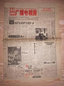 郑州广播电视报1996年三期合售
