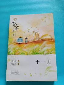 曹文轩小说阅读与鉴赏:十一月