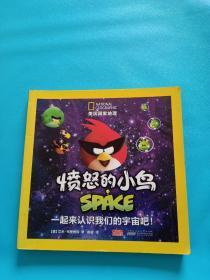美国国家地理-愤怒的小鸟SPACE: 一起来认识我们的宇宙吧!