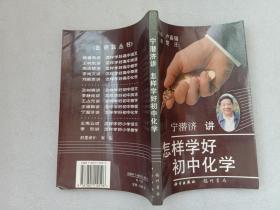 怎样学好初中化学 宁潜济讲 科学出版社1996年