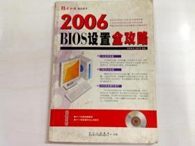 I253363 2006 BIOS设置全攻略(一版一印)