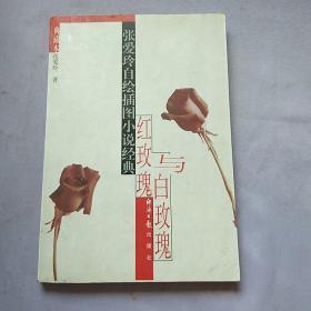 红玫瑰与白玫瑰:张爱玲自绘插图小说经典