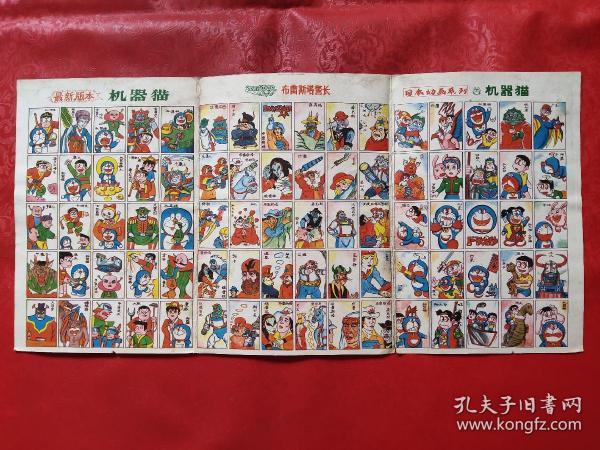 經典兒時懷舊畫片 洋畫片 游戲牌 拍畫 兒童游戲牌 《 最新版本 日本動畫系列 機器貓 布雷斯塔警長》 回憶童年玩具 一大張未裁