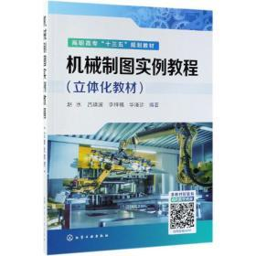 机械制图实例教程(立体化教材)(赵水)