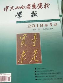 中共山西省委党校学报2019年3期